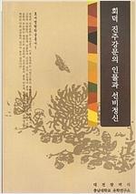 회덕 진주강문의 인물과 선비정신 - 호서명현학술총서 5 (알205코너)