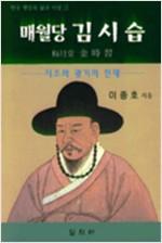 매월당 김시습 - 지조와 광기의 천재 (알205코너)