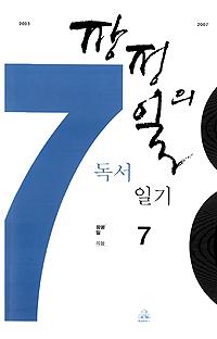 장정일의 독서일기 7 (알201코너)