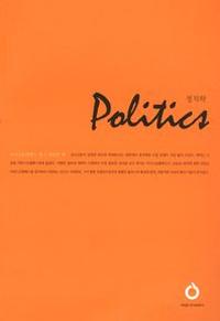 정치학 - 올재클래식 (알201코너)