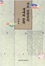 서포 김만중의 생애와 문학 (알201코너)