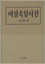여성속담사전 - 동문선 문예신서 62 (알201코너)