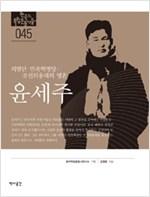 윤세주 - 의열단.민족혁명당.조선의용대의 영혼 (알202코너)