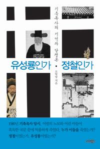 유성룡인가 정철인가 - 기축옥사의 기억과 당쟁론 (알205코너)