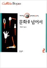 문화를 넘어서 - 에드워드 홀 문화인류학 4부작 - 2 (집1코너)