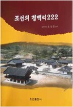 조선의 청백리 222 (집1코너)