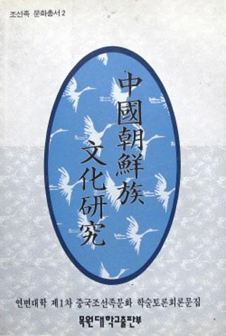 중국 조선족 문화연구 (집1코너)