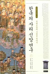 한국의 사리 신앙 연구 - 적멸보궁의 시원을 찾아서 (알75코너)
