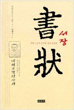 서장 - 대혜보각선사서, 대혜스님의 선수행 편지 모음집 (알75코너)