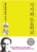 가가와 도요히코 - 일본 협동조합의 아버지 (알82코너)