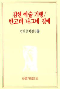 김현 예술 기행 / 반고비 나그네 길에 (알코너)