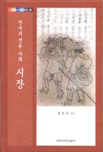 한국의 전통 사회 시장 (알집35코너)