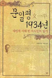 문일평 1934년 - 식민지 시대 한 지식인의 일기 (역코너)