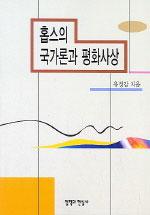 홉스의 국가론과 평화사상 (코너)