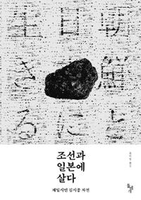 조선과 일본에 살다 - 재일시인 김시종 자전 (알코너)