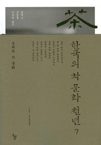 한국의 차 문화 천년 7 - 승려의 차 문화 (알코너)