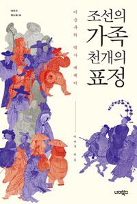 조선의 가족, 천 개의 표정 - 이순구의 역사 에세이 (알코너)