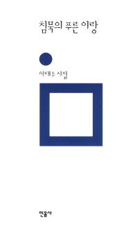 침묵의 푸른 이랑 - 이태수 시집(저자서명본) (알204코너)