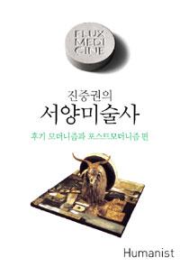 진중권의 서양미술사 - 후기 모더니즘과 포스트모더니즘 편 (알집15코너)