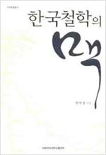 한국철학의 맥 (알집12코너)