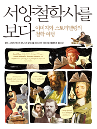 서양철학사를 보다 - 이미지와 스토리텔링의 철학 여행 (알코너)