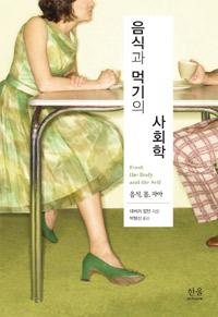 음식과 먹기의 사회학 - 음식, 몸, 자아(반양장) (알집32코너)