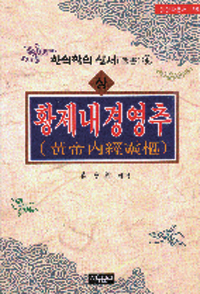 황제내경영추 - 상 (알집37코너)