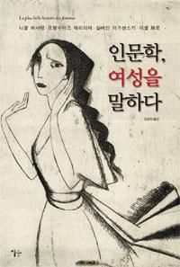인문학, 여성을 말하다 (알집21코너)