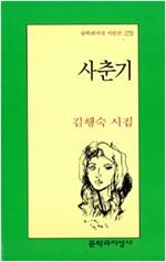 사춘기- 김행숙 시집(초판) (문4코너)