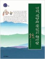 연희 신명과 축원의 한마당 - 한국문화사 6 (집87코너)