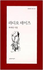 라디오 데이즈 - 하재연 시집(초판) (시15코너)