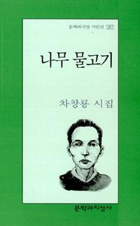 나무 물고기 - 차창룡 시집(초판) (문5코너)