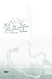 장석남 시집 - 젖은 눈(초판) (시15코너)