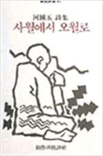 사월에서 오월로 - 히종오 시집 (알집54코너)