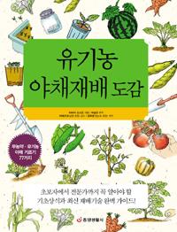 유기농 야채재배 도감 (방2코너)