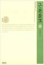 근본 불교 - 불교입문총서 1 (알집41코너)