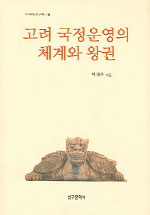 고려 국정운영의 체계와 왕권 - 역사문화연구총서 2 (알집45코너)
