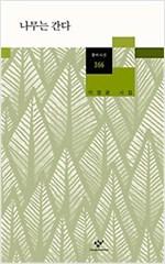 나무는 간다 - 이영광 시집 (알시14코너)