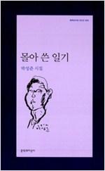 몰아 쓴 일기 - 박성준 시집 (알시14코너 )