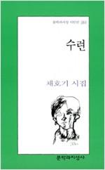 수련 - 채호기 시집(초판) (시18코너)