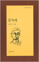 꽃차례 - 김명인 시집(초판) (시18코너)