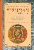 티벳 사자의 서 (알집30코너)
