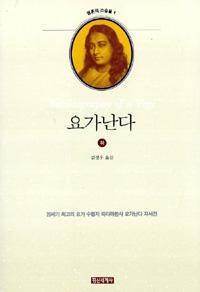 요가난다 - 하권 - 영혼의 스승들 1 (알집코너)