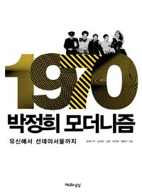 1970, 박정희 모더니즘 - 유신에서 선데이서울까지 (알코너)