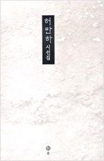 허만하 시선집 (알집30코너)