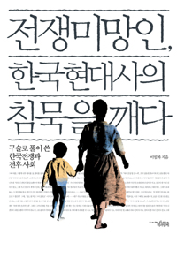 전쟁미망인, 한국현대사의 침묵을 깨다 - 구술로 풀어 쓴 한국전쟁과 전후 사회