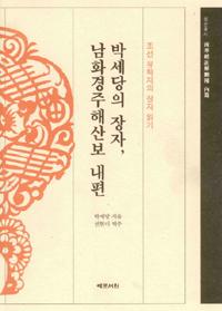 박세당의 장자 남화경주해산보 내편 - 조선 유학자의 장자 읽기(역자서명본) (알집73코너)
