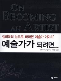 예술가가 되려면 - 심리학의 눈으로 바라본 예술가 이야기 (알코너)