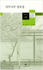 자두나무 정류장 - 박성우 시집(저자서명본) (알시11코너)