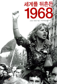 세계를 뒤흔든 1968 (알코너)